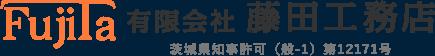 茨城県の土木工事は龍ケ崎市の有限会社藤田工務店|求人募集中!